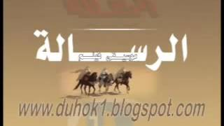 Musique du Filme Al Rissala