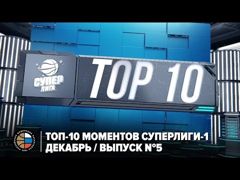 ТОП-10 моментов Суперлиги-1 / Декабрь / Выпуск №5