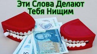 7 фраз, отпугивающих от тебя деньги Что мешает стать богатым и как повысить свои доходы
