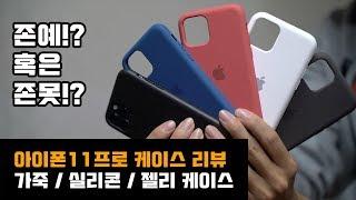 아이폰11프로 6종 케이스 비교 리뷰! 가죽 케이스/실…