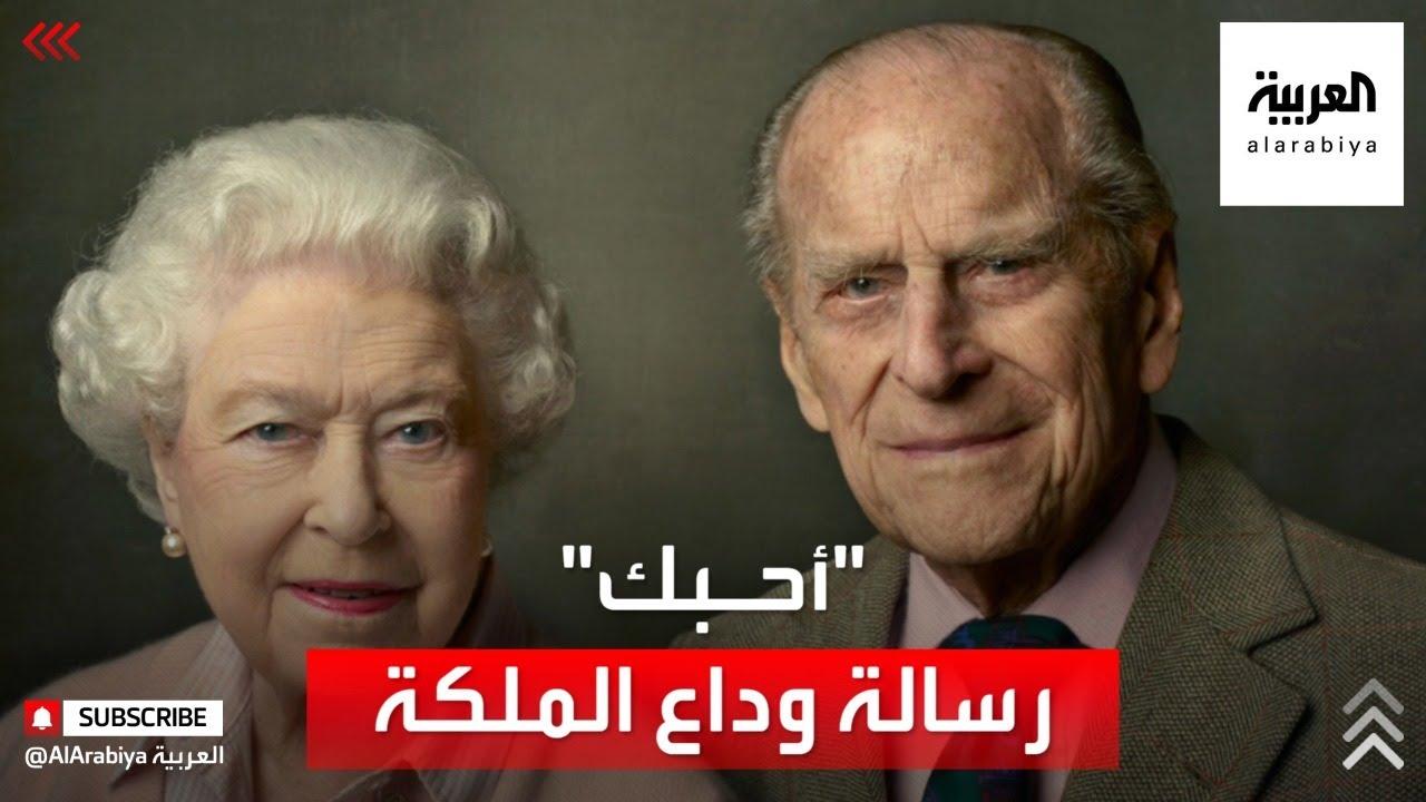 -أحبك-.. رسالة وداع تركتها الملكة إليزابيث على نعش الأمير فيليب  - نشر قبل 20 دقيقة