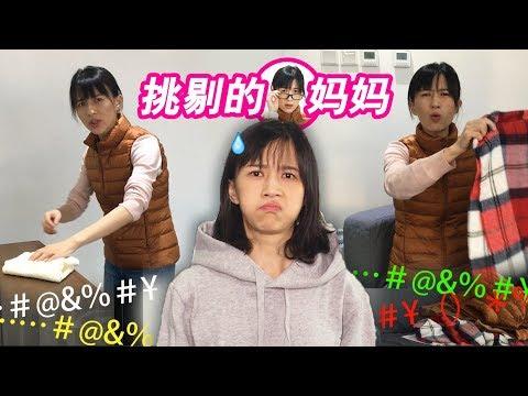 papi酱 - 我妈,一个挑剔的女人【papi酱的周一放送】