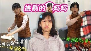 papi酱 - 我妈,一个挑剔的女人【papi酱的周一放送】 thumbnail