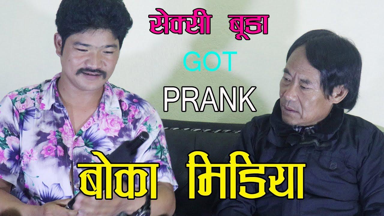 New Nepali Prank-बोका मिडिया Got Prankसेक*सि बुढा Prank Prank By kapil Magar