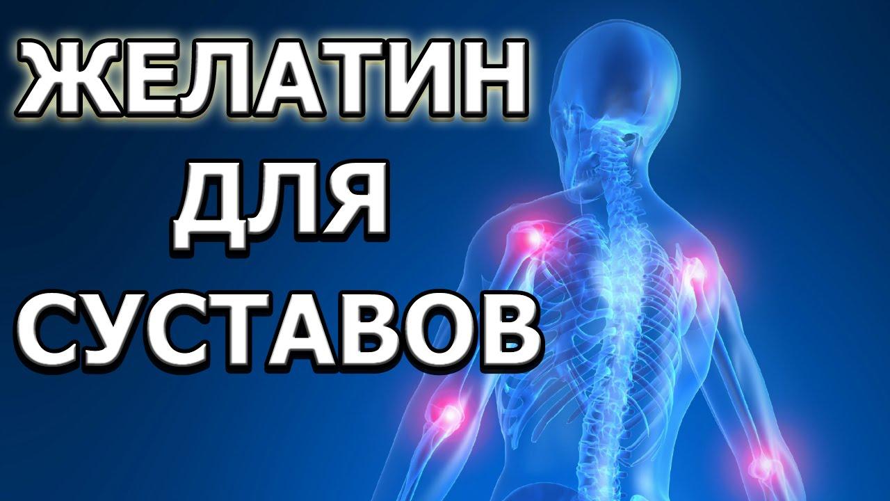 Правда ли что желатин лечит суставы артрит суставов пальцев лекарства