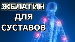 Желатин для лечения суставов: 2 способа приема