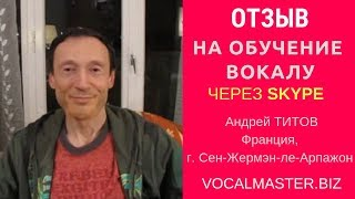 Отзыв на уроки вокала онлайн с Натальей Анисимовой