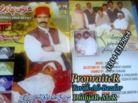 Urs Chandio Old Vol 24 Songs Fetayo Na Asa Khe Tavak Ali Bozdar