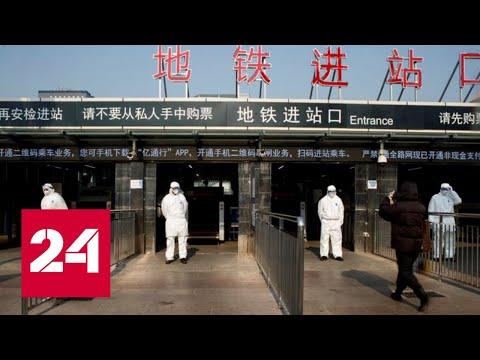 Эксперты о последствиях распространения китайского коронавируса - Россия 24