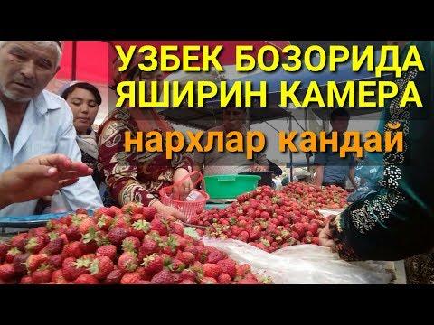 UZB BOZOR  ЯШИРИН КАМЕРА   (Убекский базар)