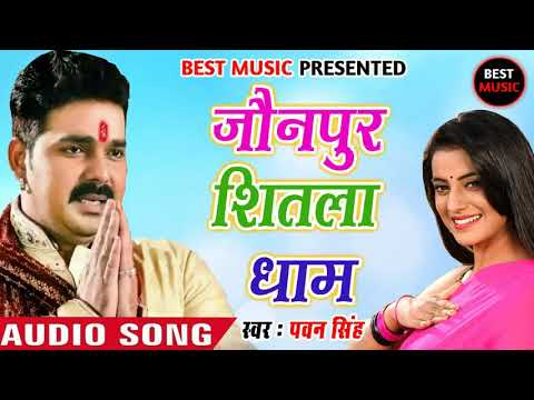 Pawan Singh 2018 New Hit Navratri Song __ Jaunpur Shitla Dham (जौनपुर शीतला धाम ) || Pawan Singh