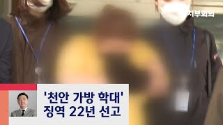 [복국장의 한 컷 정치] '천안 가방 학대' 1심 22년 선고…살인죄 적용 / JTBC 정치부회의