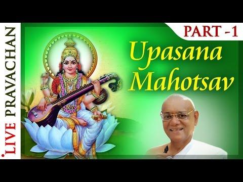 Maa Saraswati Upasana Mahotsav - Part 1   Jain Lectures by Acharya Vijay Ratnasunder Suri M.S.