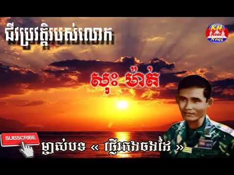 ជីវប្រវត្តិរបស់លោក សុះ ម៉ាត់ , History Of Sos Math , Khmer Singer , By Seng Dara RFI Khmer