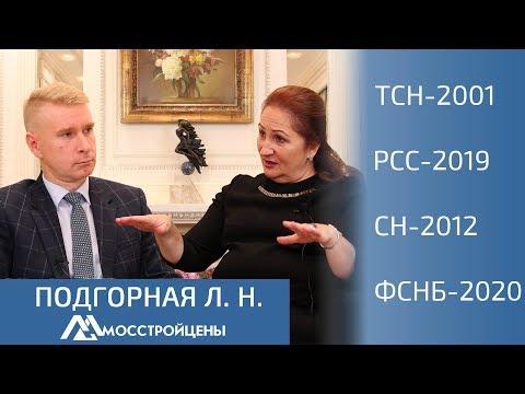 Подгорная Л.Н.  – Мосстройцены, ТСН-2001, СН-2012, ФГИС ЦС, ФЕР 2020, РСС-2019, Минстрой