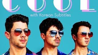 나 요즘 정말: Jonas Brothers - Cool (2019) [가사해석/자막/번역] Video