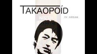 歌:TAKAOPOID(cv:大沢たかお),(cho:波音リツ) 原曲:バファリンCMソン...