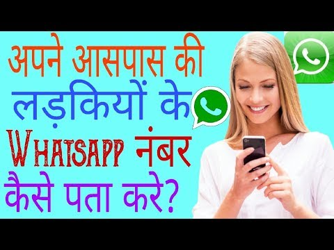 How to Get Girls Whatsapp Number Near by Me. Hack Girls Whatsapp Number. Latest Trick 2017