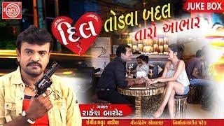 Dil Todva Badal Taro Aabhar ||Rakesh Barot ||New Gujarati Song 2018