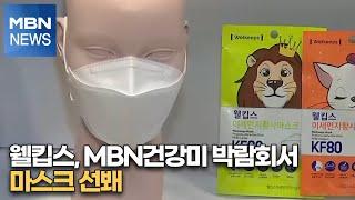 웰킵스, MBN건강미 …