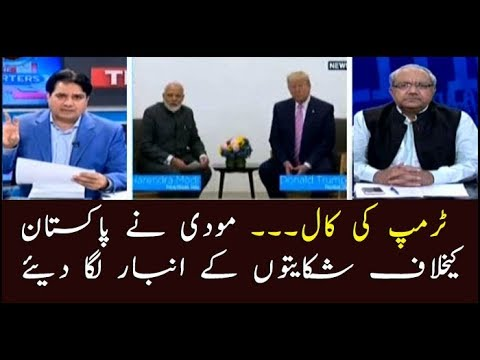 Modi complains against Pakistan in a telephonic conversion with Trump