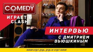 видео Дмитрий Вьюшкин (Гена из группы «USB»)