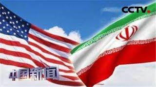 [中国新闻] 海湾局势骤紧 美伊针锋相对 伊朗全方位突破美国的围堵 | CCTV中文国际