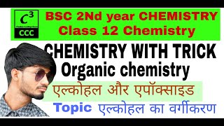 Bsc 2Nd Year Chemistry Book – Storal