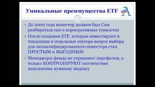 Что такое ETF? как их используют в стратегии SA25(Что такое ETF? Что такое ПИФы? чем отличается ETF от ПИФов? Как компания ICN управляет фондами ETF и делает стабиль..., 2015-03-21T10:11:43.000Z)