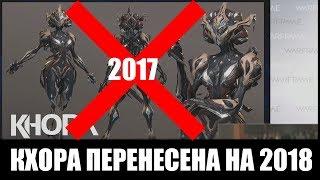 Warframe   КХОРА (Хора?) - в 2018, или чего ожидать В НОВОМ ПАТЧЕ 🎴