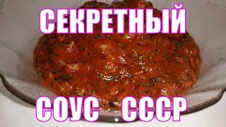 Фото Секретный соус в шашлычных СССР. Один из лучших соусов к шашлыку. Просто, быстро, вкусно и бюджетно.