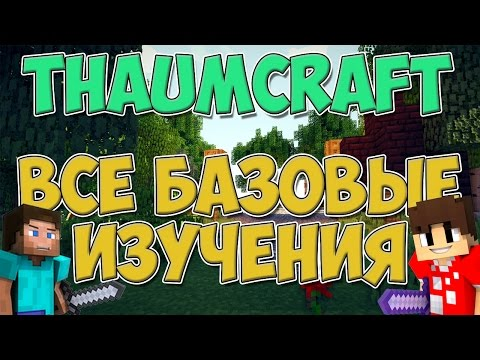 ThaumCraft. Все Базовые Изучения