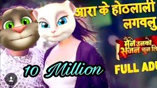 आरा के होठलाली लगवलु / Talking Tom, Talking Angel/ Bhojpuri super hits video