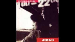 Любэ - Скворцы(album: Песни о людях (1997), 2013-07-08T17:47:34.000Z)