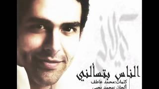 Mohamed Kelany - El Nas Bts2alny / محمد كيلانى - الناس بتسألنى