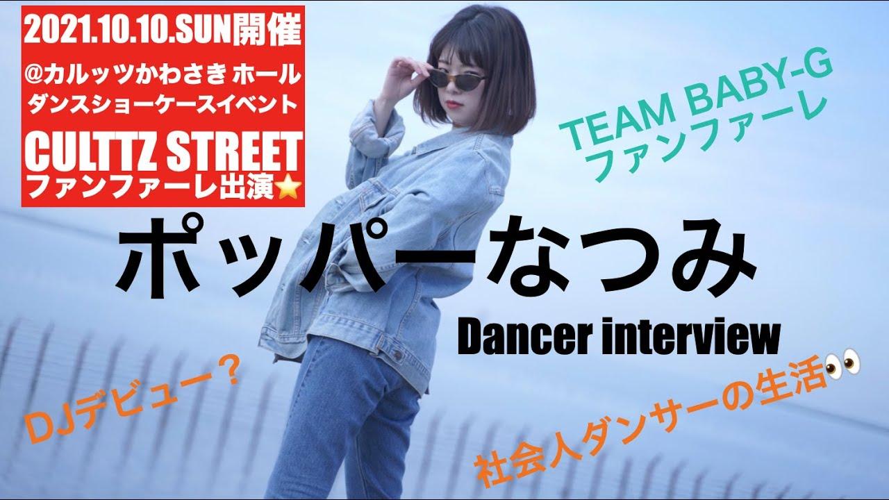 【Dancer interview】なつみ〜10月10日カルッツストリートでファンファーレ久々のショー、DJなつみデビュー?〜