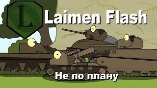World of Fun Tanks: Не по плану.