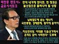 [박찬종 변호사의 금요시사토크] 11-30-18