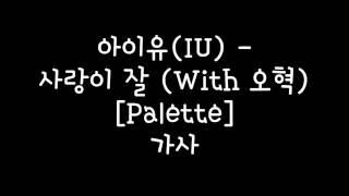 아이유(IU) - 사랑이 잘 (With 오혁) (Can