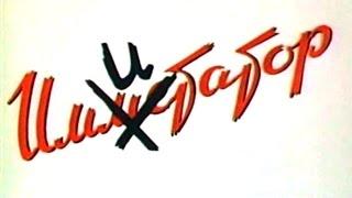 Имитатор. Фильм. 1990