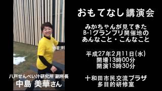 「おもてなし講演会」告知第2弾! 中島美華さんご出演です。 2月11日(...