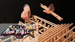 《创业英雄汇》 20190726| CCTV财经