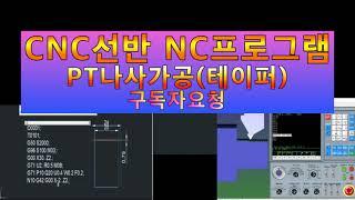 CNC선반 PT나사(테이퍼)가공 방법 구독자 요청!