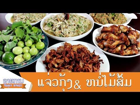 ອາຫານລາວ ຕອນ ແຈ່ວກຸ້ງ&ຫນໍ່ໄມ້ສົ້ມ/ อาหารลาว #Lao Food EP6