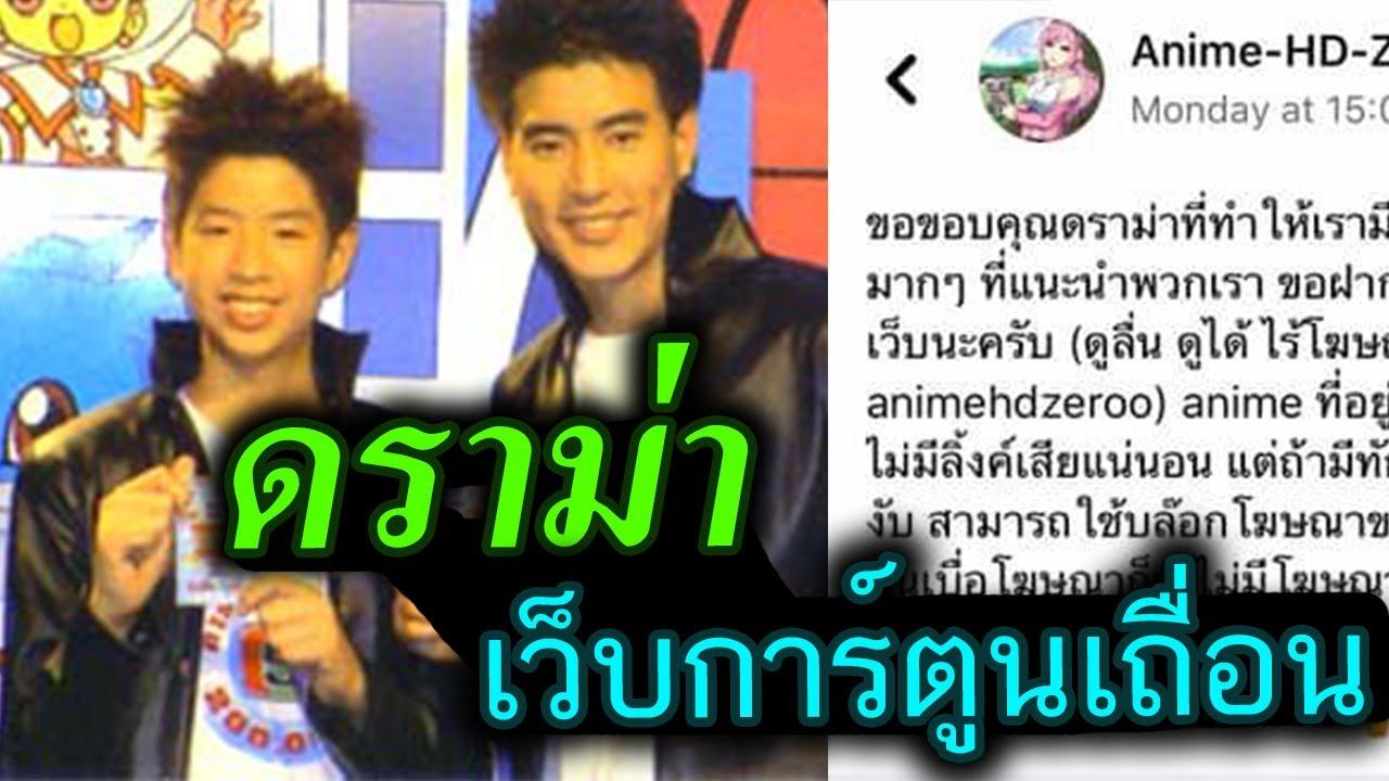 สรุปดราม่า นพ ช่อง 9 การ์ตูน ถล่มเว็บการ์ตูนเถื่อนออนไลน์ ดูด Yaiba พากย์ไทยไปลง