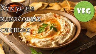 Улучшенный рецепт хумуса