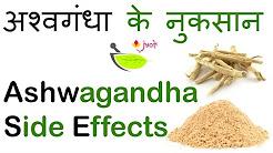 Ashwagandha Side Effects😱 | अश्वगंधा के नुकसान😰 |Side Effects Of Ashwagandha|ashwagandha ke nuksan