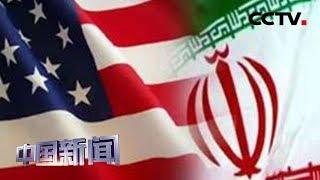 [中国新闻] 媒体焦点 美国和伊朗针锋相对 德媒:美加紧组建反伊朗联盟 | CCTV中文国际