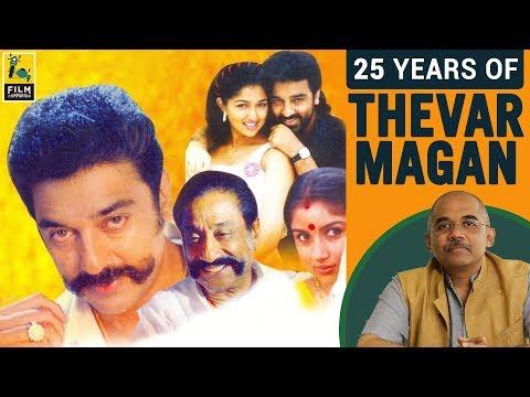 25 Years Of Thevar Magan | Kamal Haasan | Baradwaj Rangan