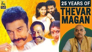 25 Years Of Thevar Magan | Kamal Haasan | Baradwaj Rangan